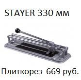 Плиткорез за 669 рублей
